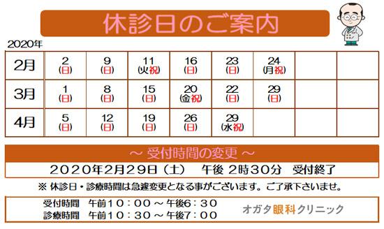 2020年2月から4月の休診日